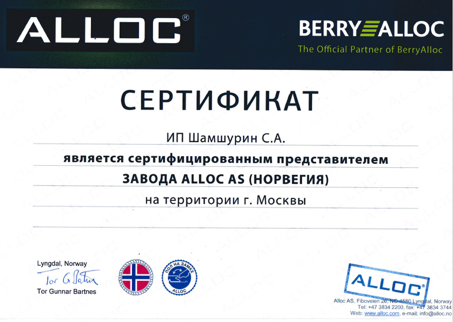 Сертификат представителя завода Alloc