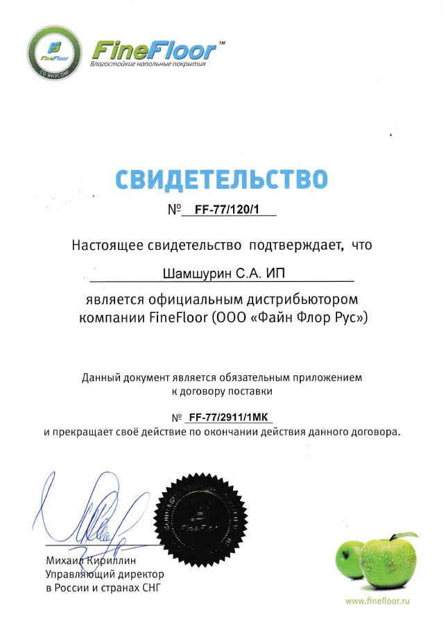 Свидетельство официального дистрибьютера FineFloor