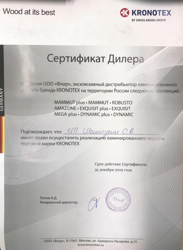 Сертификат дилера Kronotex