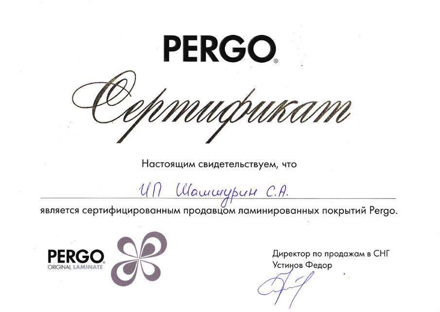 Сертификат Pergo