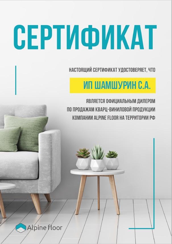 Сертификат дилера Alpine Floor