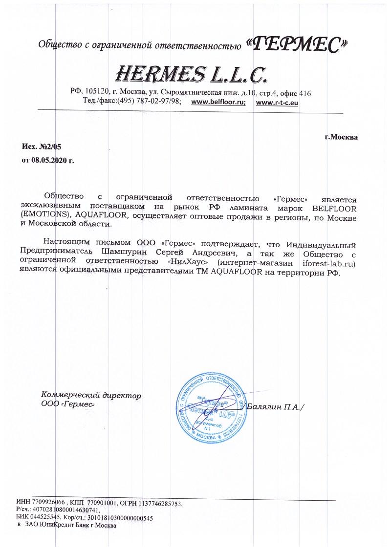 Сертификат дилера Auafloor
